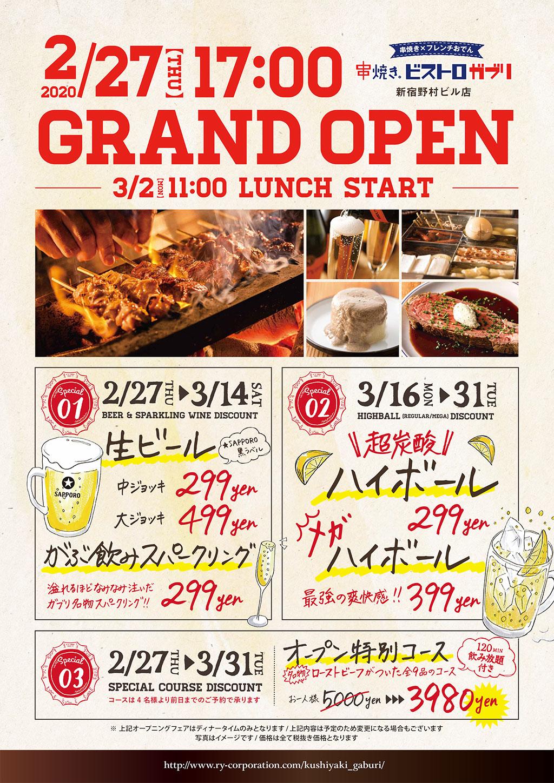 2月27日に「串焼き。ビストロガブリ」の新宿野村ビル店がオープンいたします。