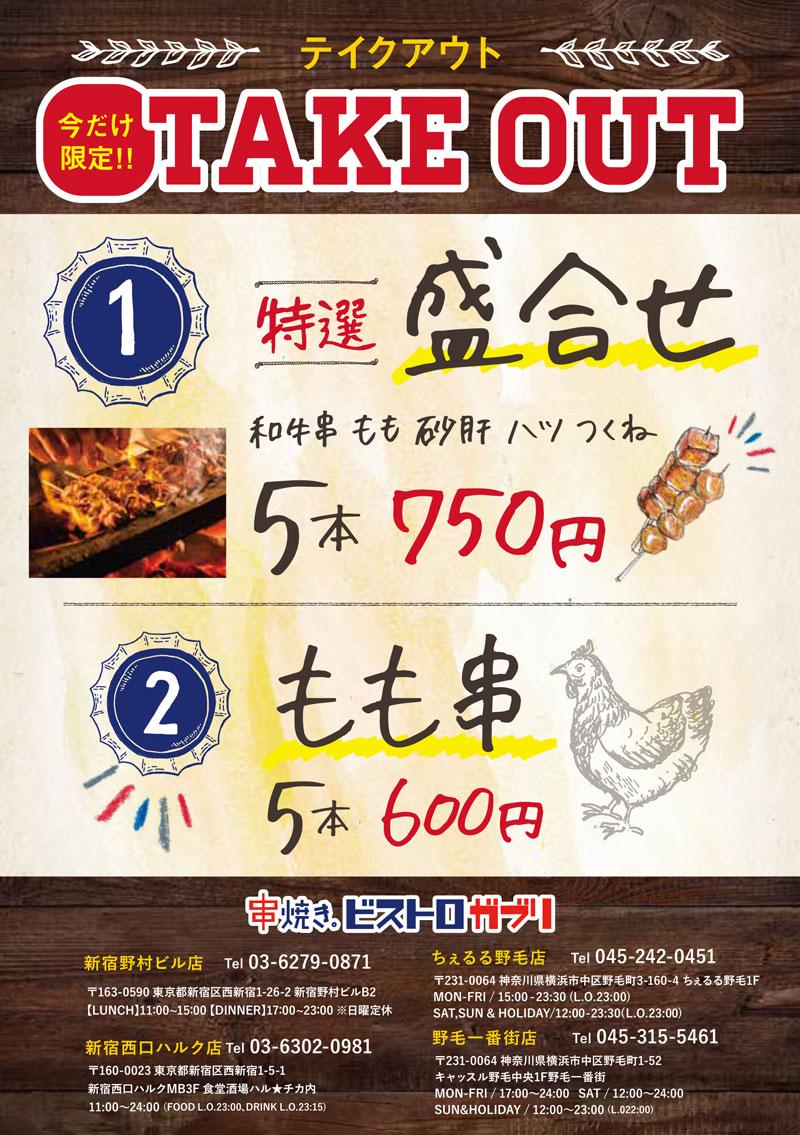 新宿西口ハルク店・新宿野村ビル店テイクアウトメニュー