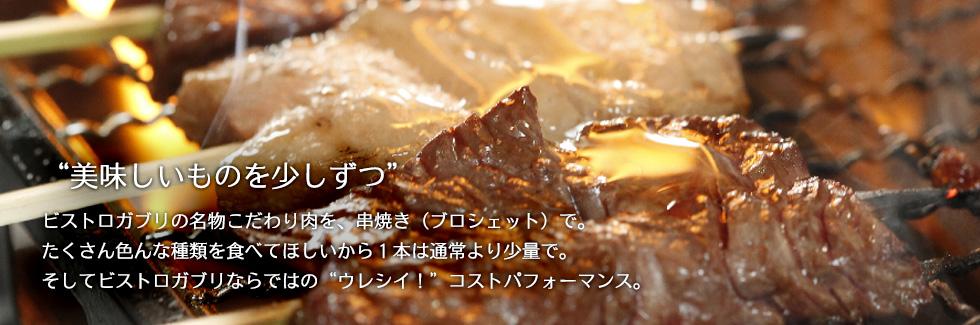 串焼き。ビストロガブリ